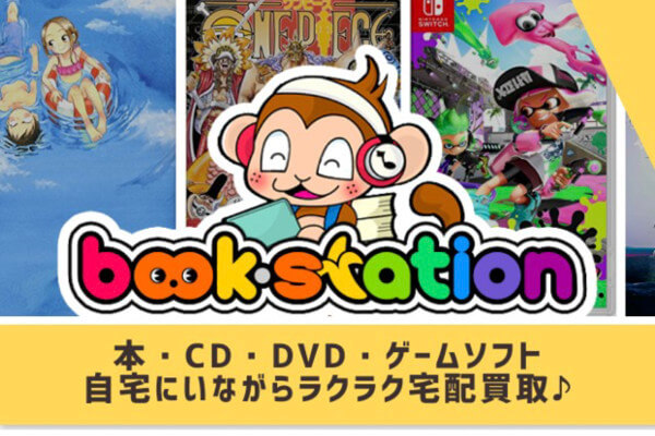 bookstationとは?