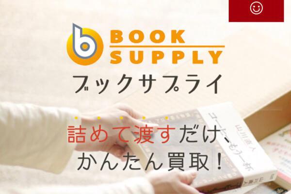 漫画買取ブックサプライ HP