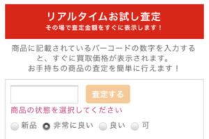 ブックサプライ リアルタイム査定