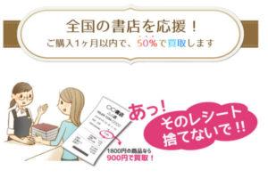 ブックサプライ書店応援キャンペーン