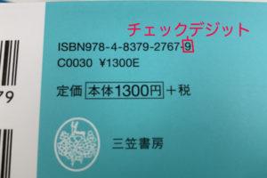 ISBNチェックデジット