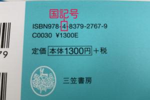 ISBN国記号