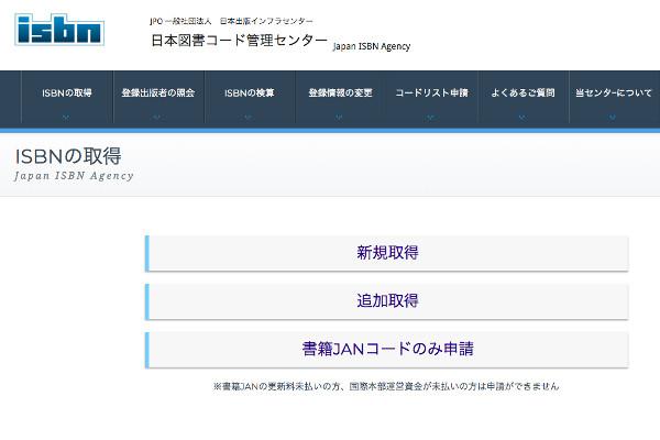 ISBNコード登録
