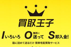 買取王子TOPページ