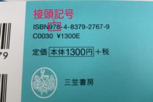 ISBN接頭記号