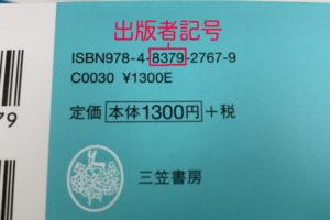 ISBN出版者記号